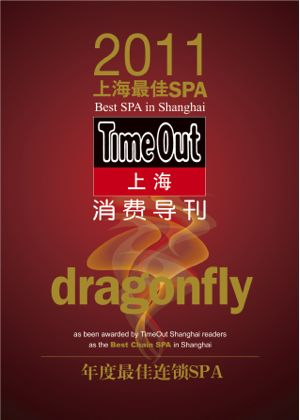 Best Chain Spa Timeout Shanghai 2011