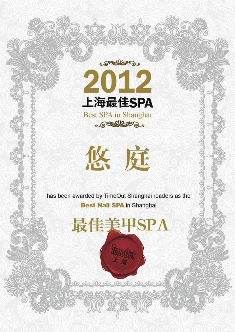 Best Nailspa Timeout Shanghai 2012