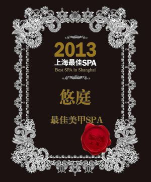Best Nailspa Timeout Shanghai 2013