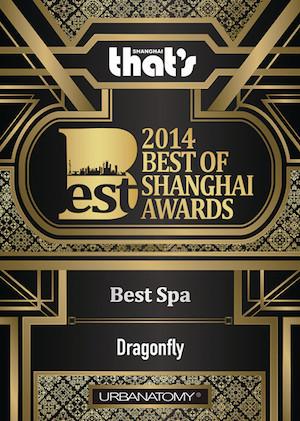 年度最佳Spa 2014
