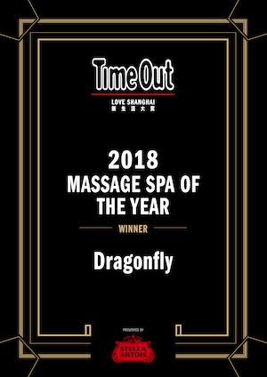 年度最佳按摩Spa 2018
