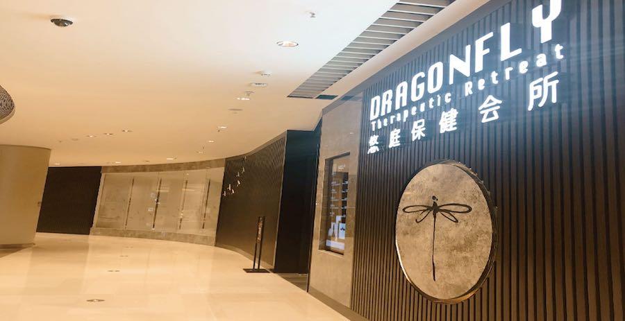 Suzhou Center Retreat